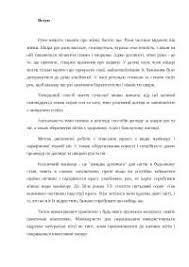 Дипломные работы из Парикмахерское искусство Другое docsity  Манікюр парафінотерапія ніг диплом 2011 по новому или неперечисленному предмету на украинском языке скачать бесплатно