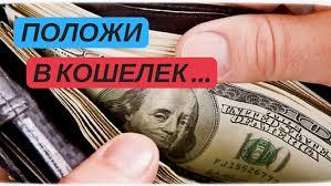 Картинки по запросу Что положить в кошелек для богатства