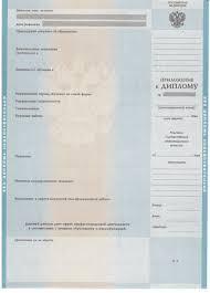 Цена дипломов Екатеринбург com Бланки дипломов аттестатов справок
