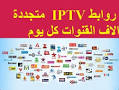 Image result for سيرفر iptv دائم 2018