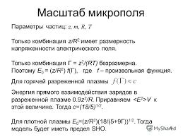 Презентация на тему И А Козлитин Микрополевая модель  6 Масштаб микрополя