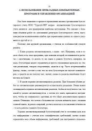 Декан НН Отчет по ознакомительной практике в ООО Турклуб НН r  Страница 15 Отчет по ознакомительной практике в ООО Турклуб НН