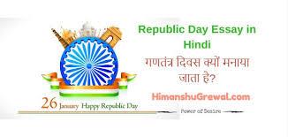 republic day essay in hindi गणतंत्र दिवस की  republic day essay in hindi गणतंत्र दिवस 26 जनवरी