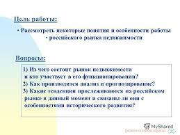 Презентация на тему Перейти на первую страницу Становление и  2 Перейти