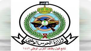 نتائج قبول وظائف وزارة الحرس الوطني رابط أسماء المقبولين وتحدد موعد  المقابلات والأوراق المطلوبة