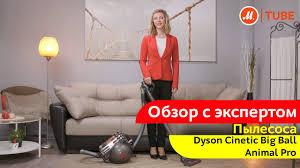 Обзор <b>пылесоса Dyson Cinetic Big</b> Ball Animal Pro с экспертом «М ...