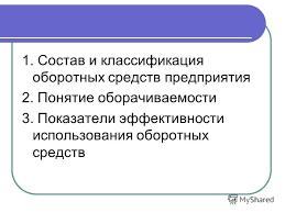 Презентация на тему Тема Оборотные средства предприятия  Оборотные средства предприятия 2 1