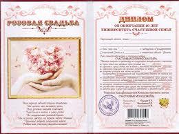 Диплом Розовая свадьба лет Компания Волшебник Казань  Подробное описание