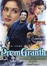 Image result for film(Prem Granth)(1996)