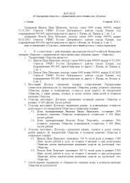 Пакет документов для регистрации юридического лица ООО Березка  Контрольная Пакет документов для регистрации юридического лица ООО Березка 2