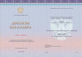 Купить диплом бакалавра в Красноярске недорого Диплом бакалавра 2015 года
