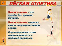 Презентация на тему Виды спорта по физкультуре для класса Презентация на тему Виды спорта