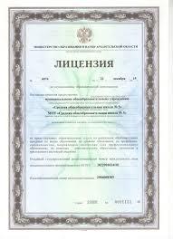 Документы МОУ Средняя общеобразовательная школа №  Документы