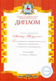 Блог Виктора Никулина Портфолио Диплом 1 степени по фигурному катанию на Первенство Нижегородской области