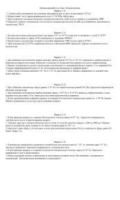 Контрольная работа по теме Электростатика Рефераты по физике Контрольная работа по теме Электростатика