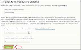 Порядок изменения и указания контрольного вопроса webmoney wiki Порядок изменения и указания контрольного вопроса