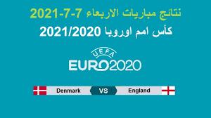 كأس امم اوروبا 2020 | نتائج مباريات الاربعاء 7-7-2021 وتأهل انجلترا  وايطاليا الى المباراة النهائية - YouTube