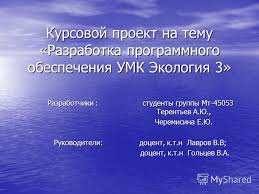 Презентация на тему Курсовой проект на тему Разработка  1 Курсовой