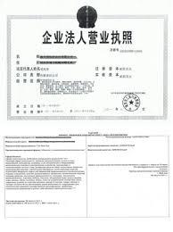 Переводы на китайский язык с китайского на русский документов  Переводы документов с китайского