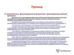 Презентация на тему Программы учебных и производственных практик  50 Пример 6