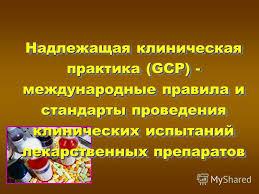 Презентация на тему Надлежащая клиническая практика gcp  1 Надлежащая клиническая практика gcp международные правила и стандарты проведения клинических испытаний лекарственных препаратов