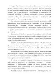 Административное правонарушение и ответственность реферат по  Материальная ответственность реферат 2010 по теории государства и права скачать бесплатно работодатель работник обязанности юридический юридические
