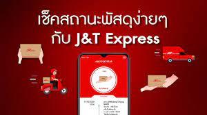 เช็คสถานะพัสดุง่ายๆ กับ J&T Express - YouTube