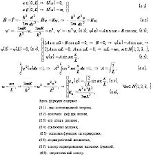Реферат Уравнение Шрёдингера для простейших стационарных движений  Уравнение Шрёдингера для простейших стационарных движений
