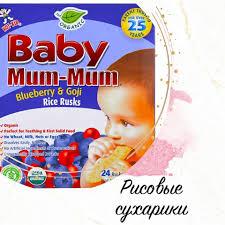 Iherb.family - Hot Kid, <b>Baby Mum</b>-<b>Mum</b>, <b>органические</b> рисовые ...