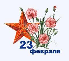 Свежие поздравления с Днём Защитника Отечества!