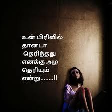 love failure kavithai in tamil font