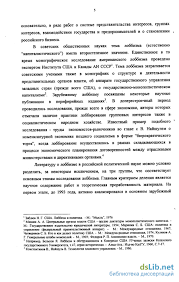 как институт политического представительства интересов в  Лоббизм как институт политического представительства интересов в современной России Зотов Сергей Владимирович