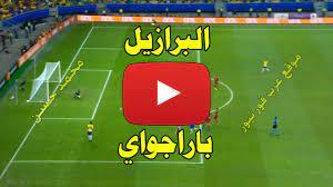 رابط مباراة البرازيل والارجنتين مباشر