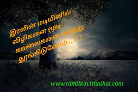 best iravu vanm es in tamil age good night images wishes for friends pictures