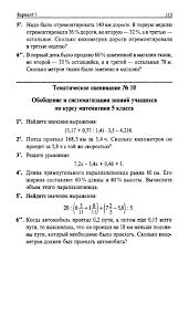 Рабочая программа по математике класс Мерзляк  hello html m5de8ed61 jpg