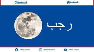 Keutamaan melakukan puasa sunnah di bulan haram juga diriwayatkan di dalam hadits shahih imam muslim. 28dserfu0z12dm