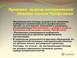 Презентация на тему Положение о контрольно ревизионных органах  8 Проверка выдачи материальной