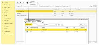 Как в С отразить курсовые разницы Подробная инструкция Курсовая разница при продаже валюты в 1С
