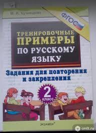 Рабочие и контрольные тетради класс новые Воронеж Доска   Рабочие и контрольные тетради 2 класс новые