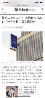 岐阜 市 ナイト クラブ シャルム