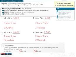 4 th Grade Math Learning Objective: We will multiply by multiples ...