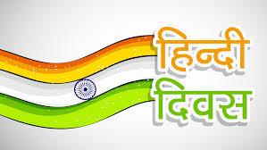 14 सितंबरः हिंदी दिवस