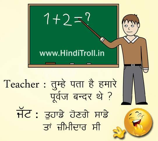 punjabi funny status for boys