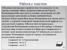 Урок презентация по русскому языку для класса по теме  Работа с текстом 1 Издавна новгородцы гордятся тем что недалеко от их город