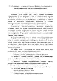 Отчет по производственной практике в ООО МИР Бухгалтерский учет  Отчёт по практике Отчет по производственной практике в ООО