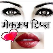 makeup tips hindi म कअप ह द
