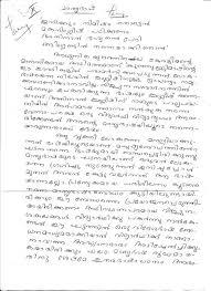 mruthasanjeevani notes tancy jacob s malayalam portal mathru bhasha mother tongue