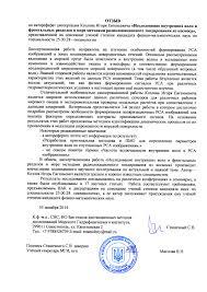 РГГМУ Диссертационные советы защита диссертации Отзыв на автореферат СтаничныйСВ jpg