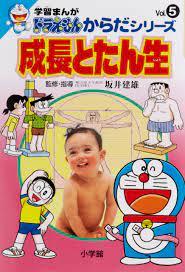Growth and raw Tan / 成長とたん生 (JAPANESE LANGUAGE) (学習まんが ドラえもん からだシリーズ ( Doraemon cartoon series body learning)): Fujiko Fujio F, Ken Sakai, Hiroshi  Murata, Haruo Saito: 9784092971059: Amazon.com: Books