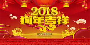 「2018新年快樂圖案」的圖片搜尋結果